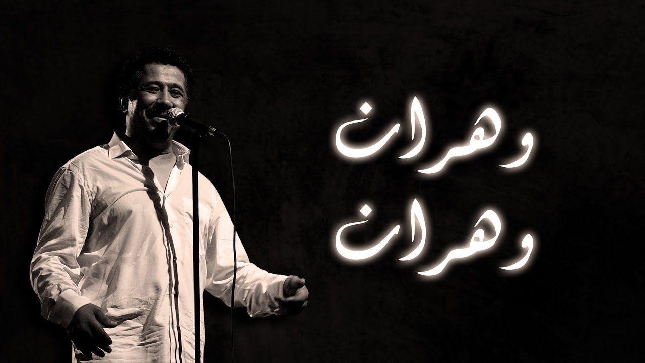 Cheb Khaled Wahrane Wahrane Paroles Lyrics الشاب خالد وهران وهران الكلمات Youtube Concert Music