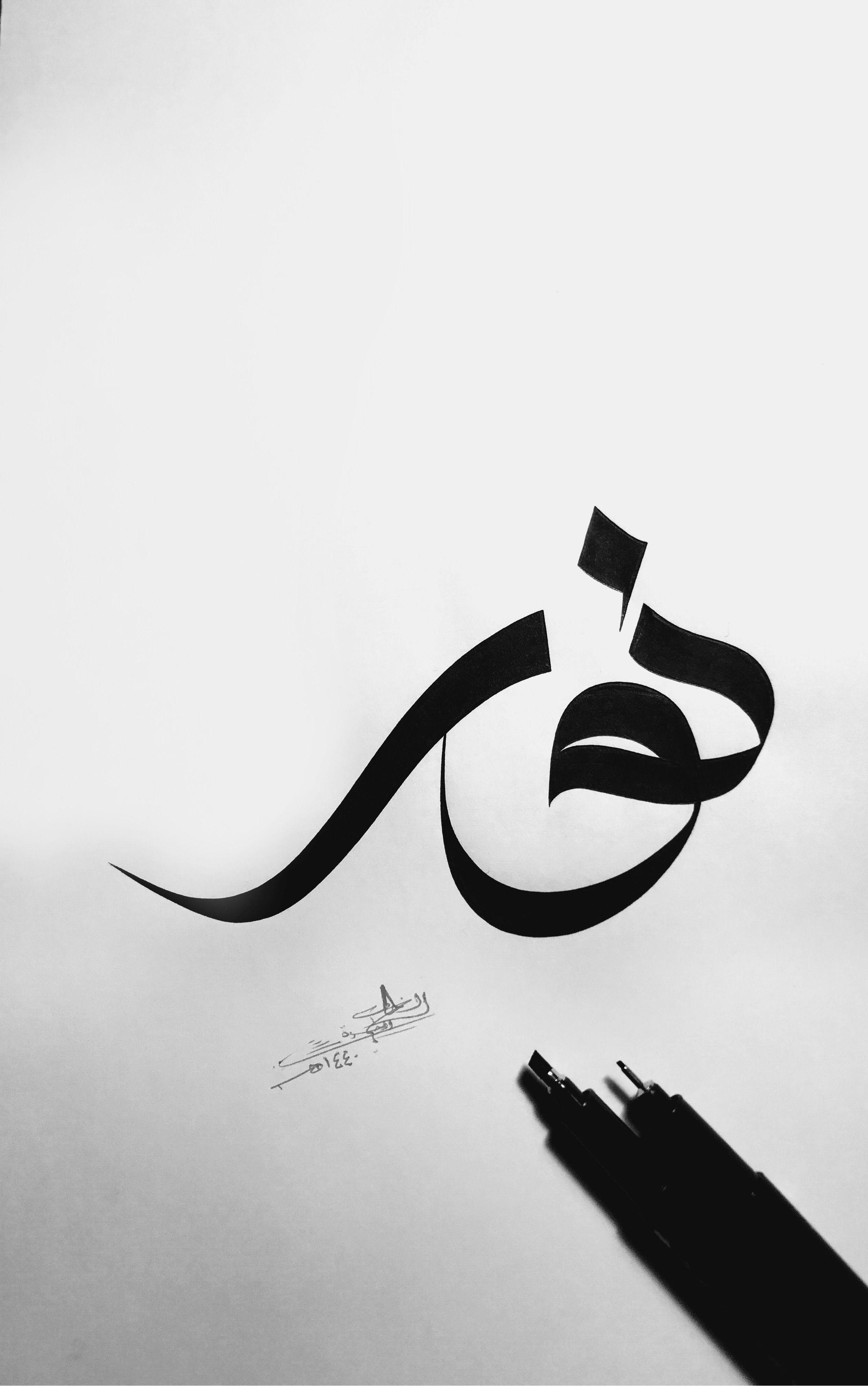 خط عربي نور Snap Thupc Font Art Calligraphy African Art