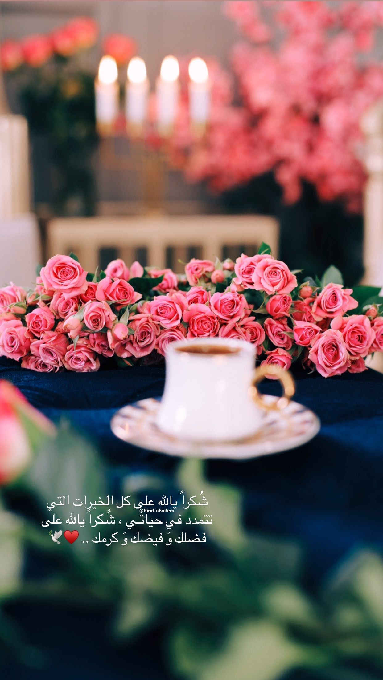 Pin By Mais Samhouri On أدعيه In 2021 Arabic Love Quotes Morning Images Table Decorations