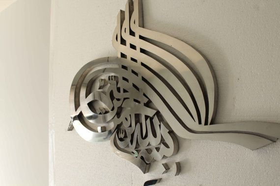 Stainless Steel Turkish Calligraphy Bismillah Etsy Islamic Decor Calligraphy Wall Art Islamic Art