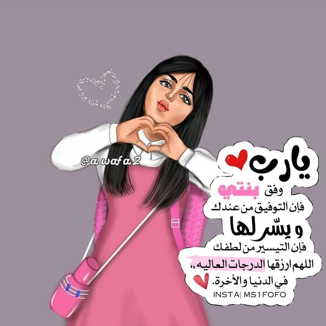 رمزيات من تجميعي On Instagram صباح الخير صباح الورد منشن لشخص تحب يشوف البوست رمزيات خقه رمزيات جديده Cool Words Romantic Love Quotes Arabic Love Quotes