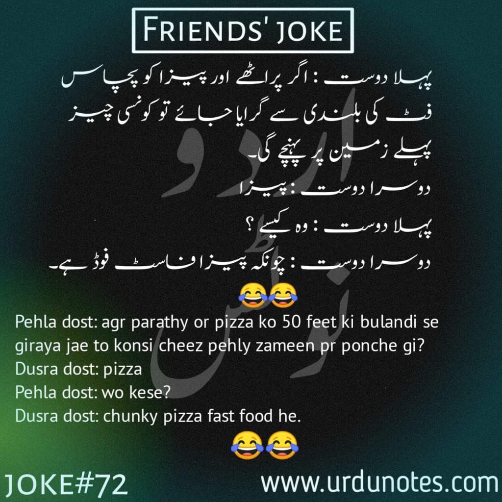 Urdu Jokes Friend Jokes Funny Quotes In Urdu English Jokes