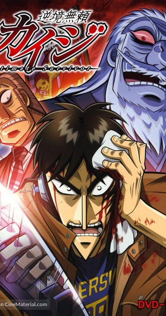 Gambling Apocalypse Kaiji (TV Series 20072011) Anime