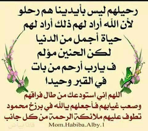 رحم الله امي Arabic Calligraphy Calligraphy Math