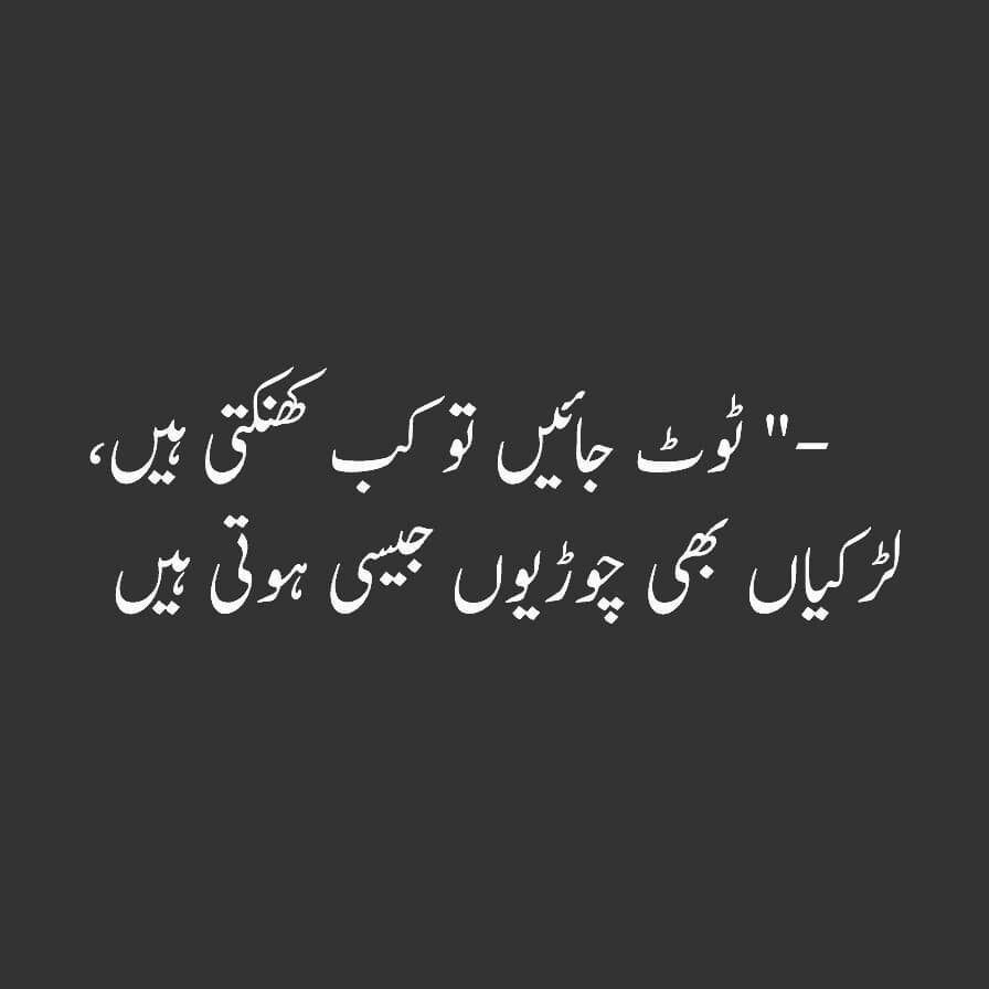 Toot K Koe Cheez Judti Nahi Muhabat Marham Bhe Zakham Bhe Hai Kabhi Tord De Kabhi Jod De 04 46 P M 25 0 Urdu Funny Quotes Urdu Words Song Lyric Quotes