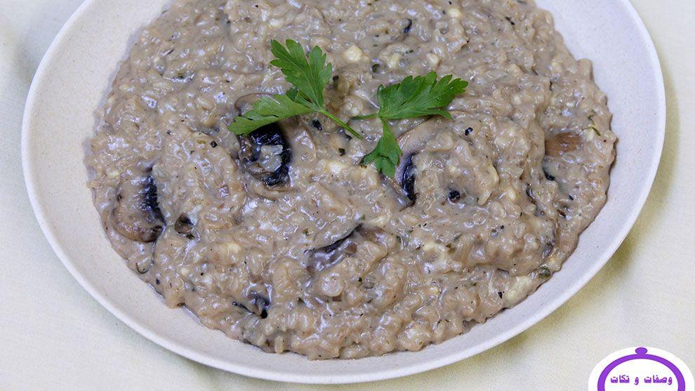 ريزوتو بالمشروم الوصفة الايطالية الشهية في خطوات وصفات وتكات Food Breakfast Oatmeal