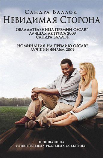 Filmy Osnovannye Na Realnyh Sobytiyah Pozhaluj Luchshie V Svoyom Rode Semejnye Filmy Horoshie Filmy Filmy