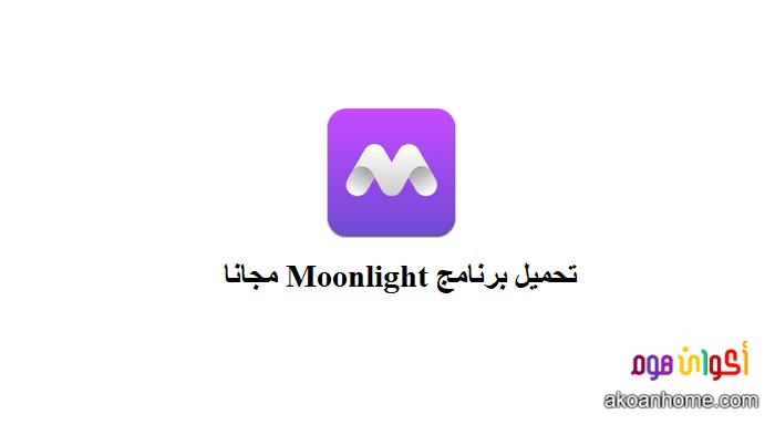 تحميل برنامج Moonlight للايفون مجانا أحدث إصدار بدون جلبريك Gaming Logos Logos Moonlight