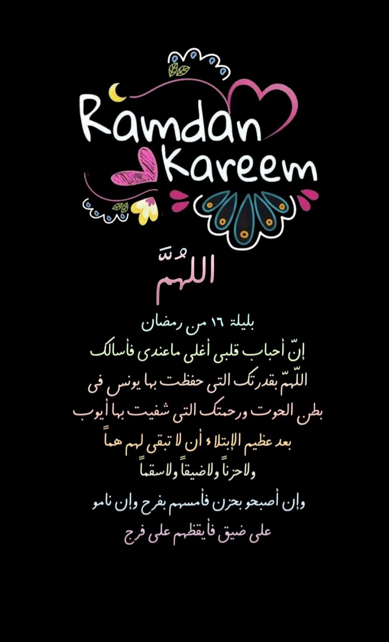 Pin By Alig On Ramadan Ramadan Quotes Ramadan Wishes Ramzan Mubarak Image