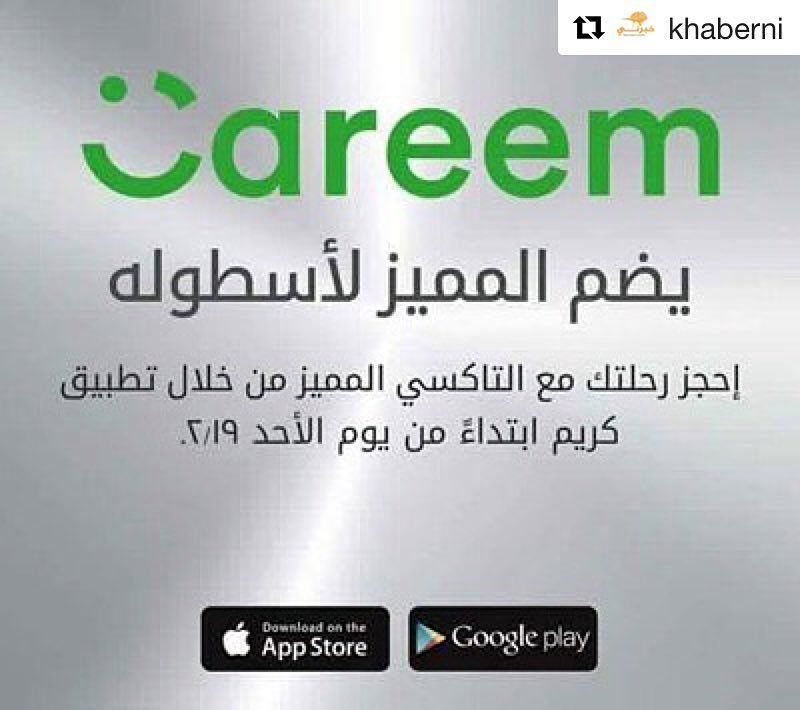 Repost Khaberni With Repostapp كريم تضم التكسي المميز إلى أسطولها خبرني وقعت شركة كريم Careem أكبر شركة Instagram Posts Windows Phone New Technology