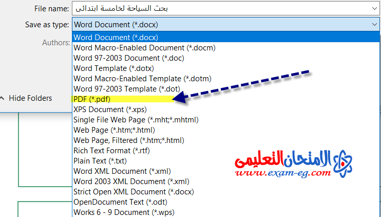 طريقة تحويل البحث من Word إلي Pdf بشكل سهل وبدون أي برامج للموبايل والكمبيوتر Word Template Hide Folder Words