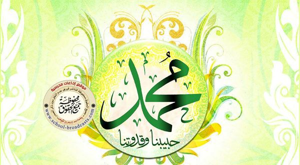 مقدمة اذاعة مدرسية عن الرسول صلى الله عليه وسلم Blog Posts Video Chatting Blog