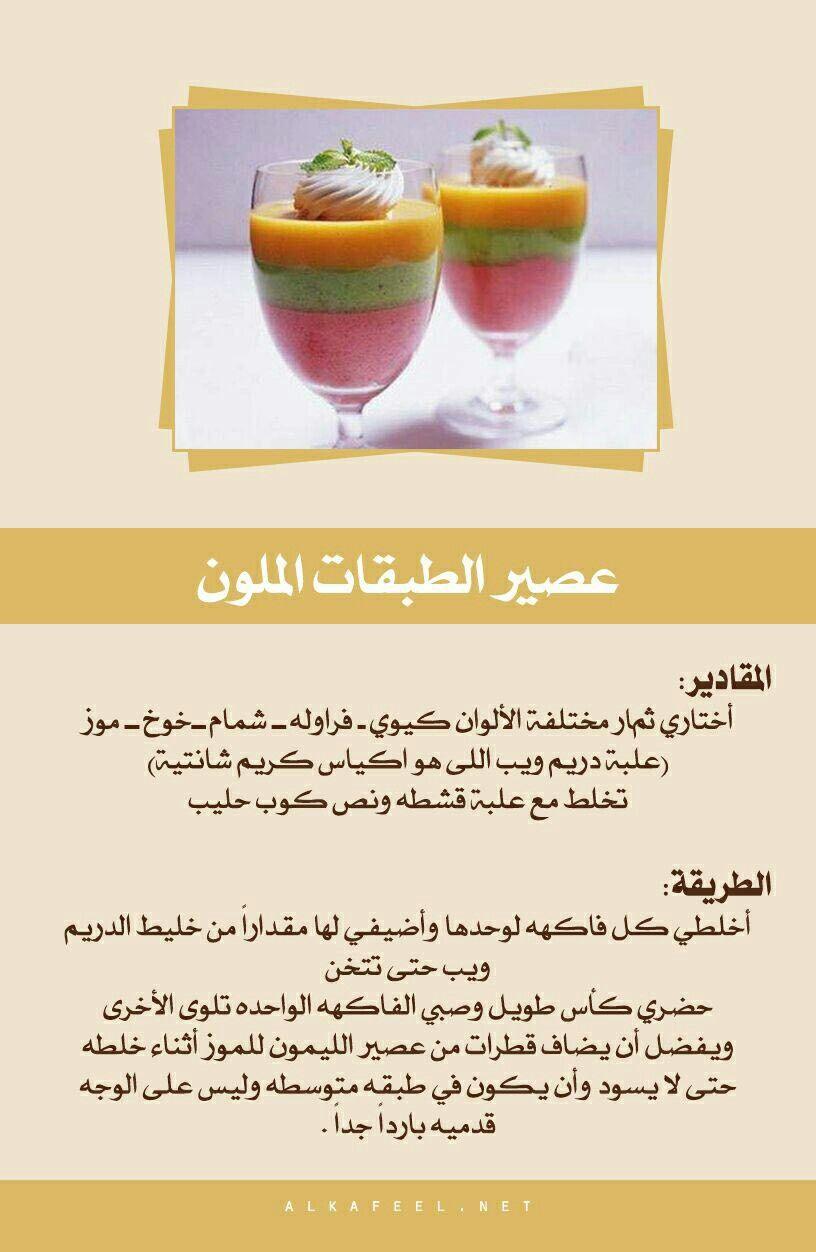 طبقات ملون Smoothie Flavors Food Receipes Healthy Juices