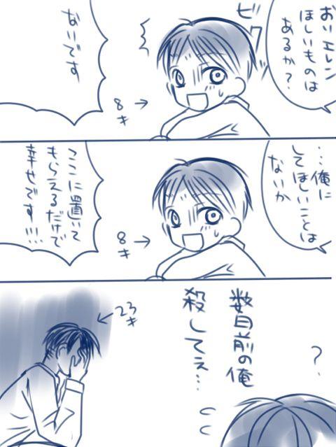 進撃の巨人 pixiv 漫画 転生