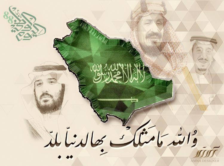 اليوم الوطني اليوم اليوم الوطني السعودي Ksa National Day Saudi Happy National Day Saudi Arabia Culture