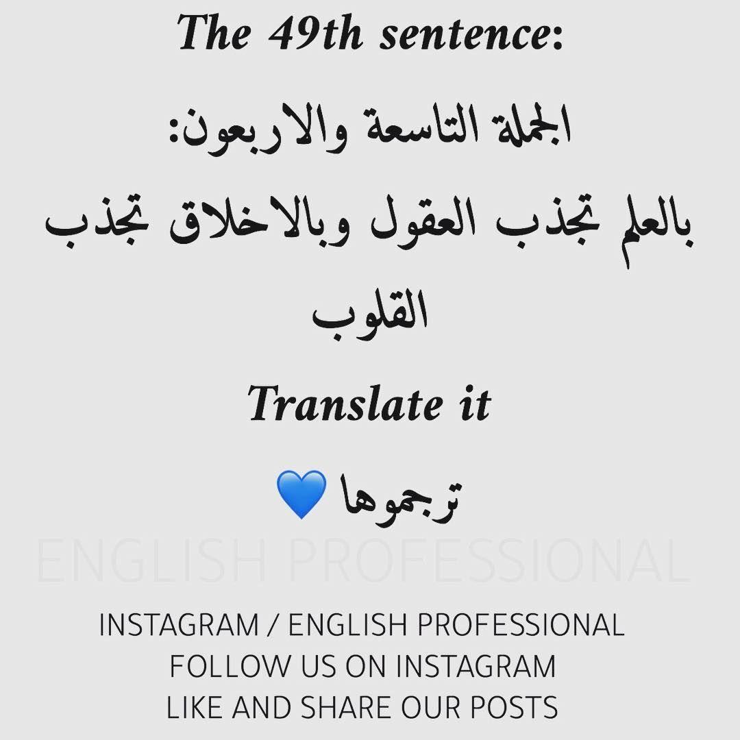 ترجمة مقولة بالعلم تجذب العقول وبالأخلاق تجذب القلوب مصطفى نور الدين Math Sentences Instagram