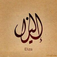 Arabic Writing Eliza Pretty Names Calligraphy Name Names With Meaning