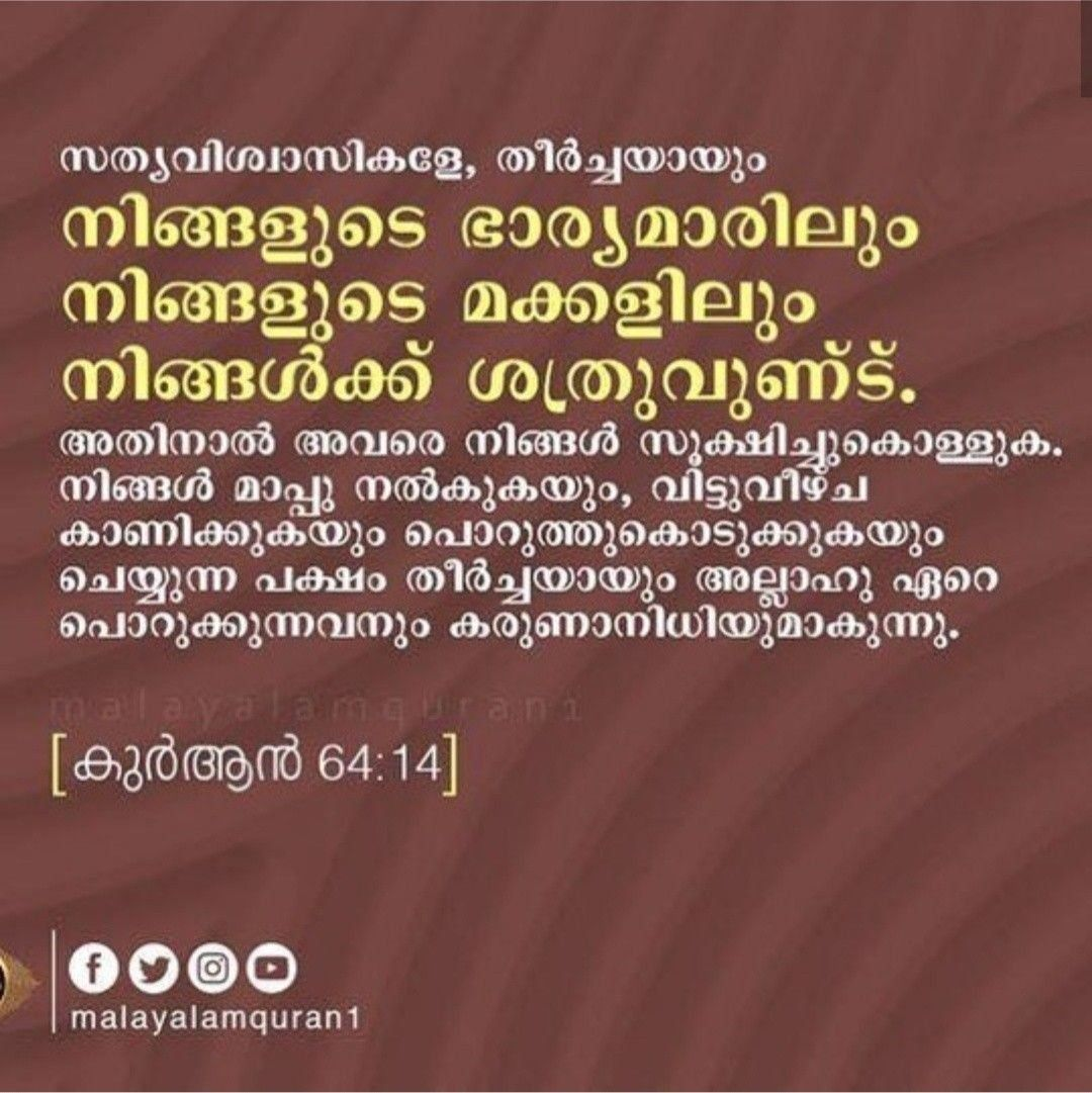 1000 in 2020 Life quotes, Malayalam quotes, Quran quotes