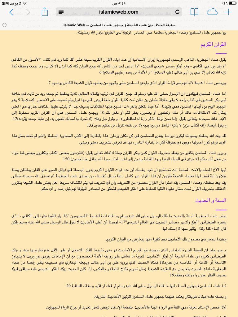 ٢- اوجه الخلاف بين الشيعة والسنة