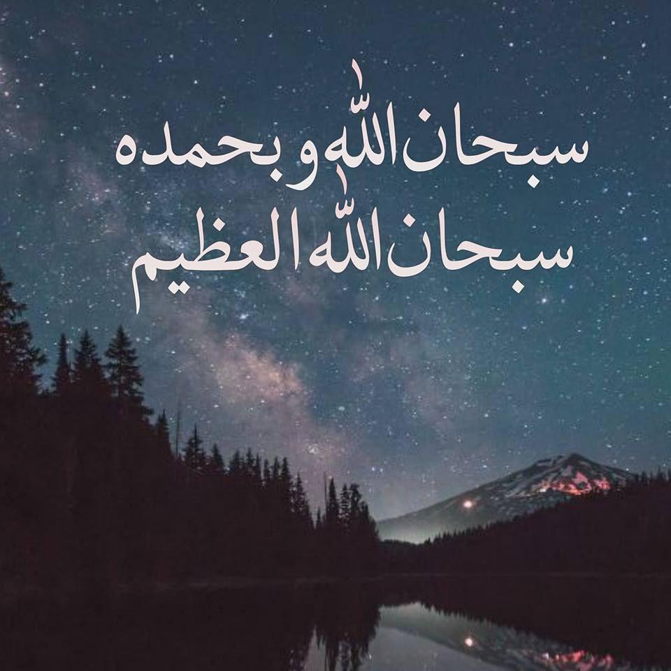 سبحان الله وبحمده سبحان الله العظيم Islamic Wallpaper Doa Islam Google Images