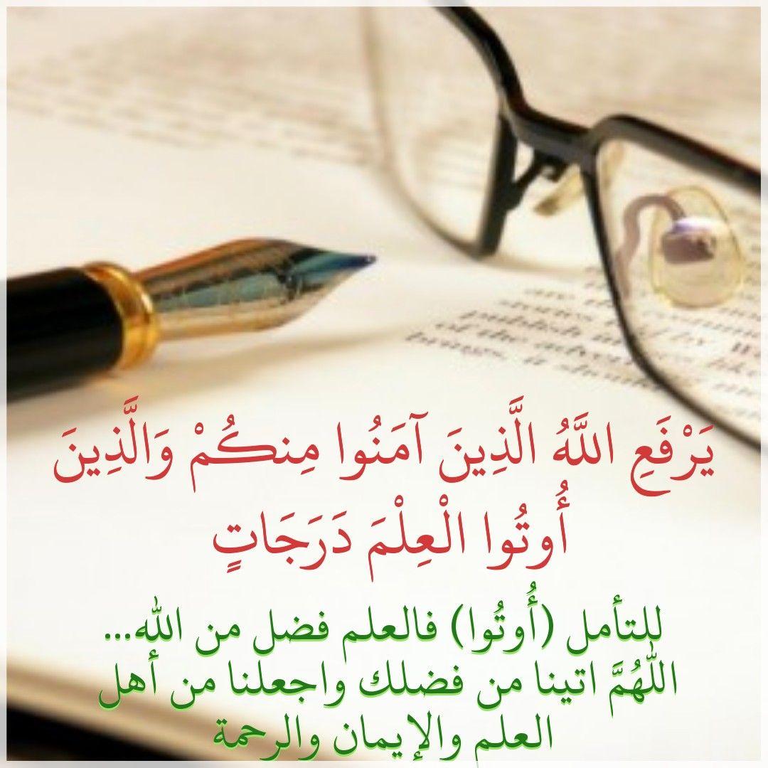 قرآن كريم آية ويرفع الذين آمنوا منكم والذين أوتوا العلم درجات Glasses Quran Sunglasses
