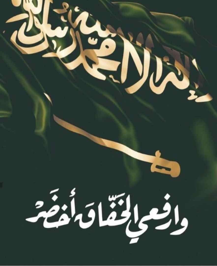 Pin By Abeer 2013 On مختارات Arabic Calligraphy My Favorite Things Saudi Arabia