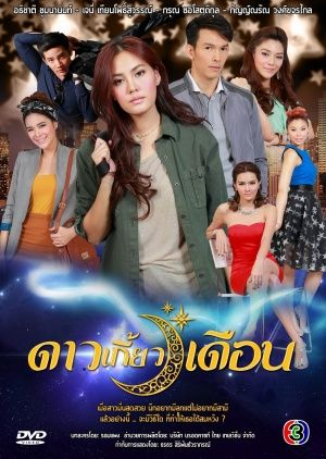 East Canton Village – All Of The You Are My Destiny Thai Lakorn Eng