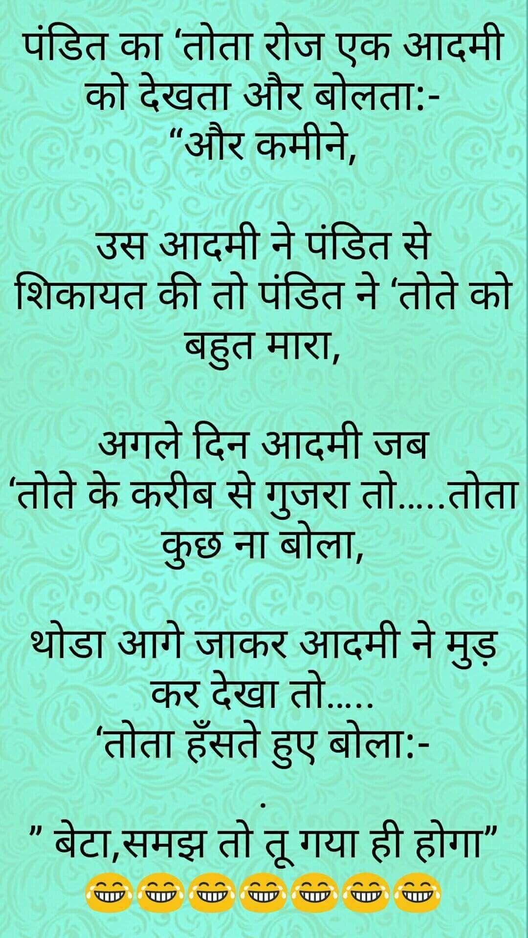 HAHAHAHAHA Funny jokes in hindi, Jokes quotes, Latest