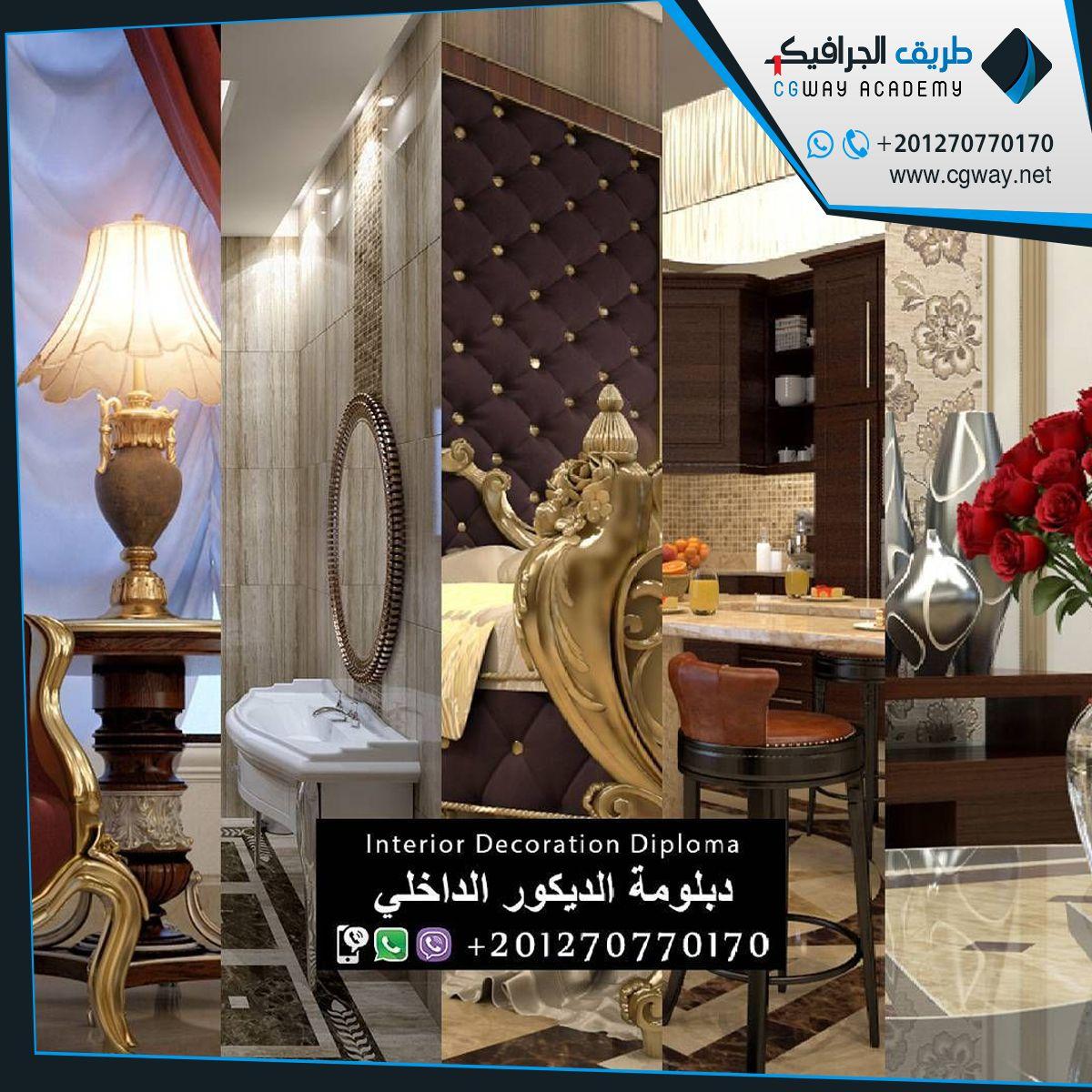 دبلومة الديكور و التصميم الداخلي والإظهار المعماري الخارجي تعلم بالعربية Interior Decorating Diploma Online Interior