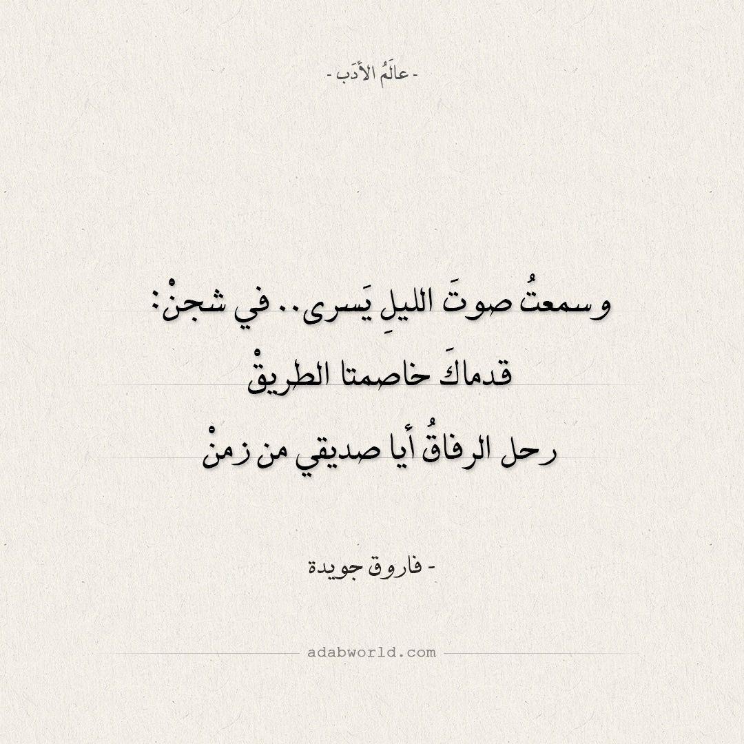 شعر فاروق جويدة رحل الرفاق عالم الأدب Arabic Calligraphy Calligraphy