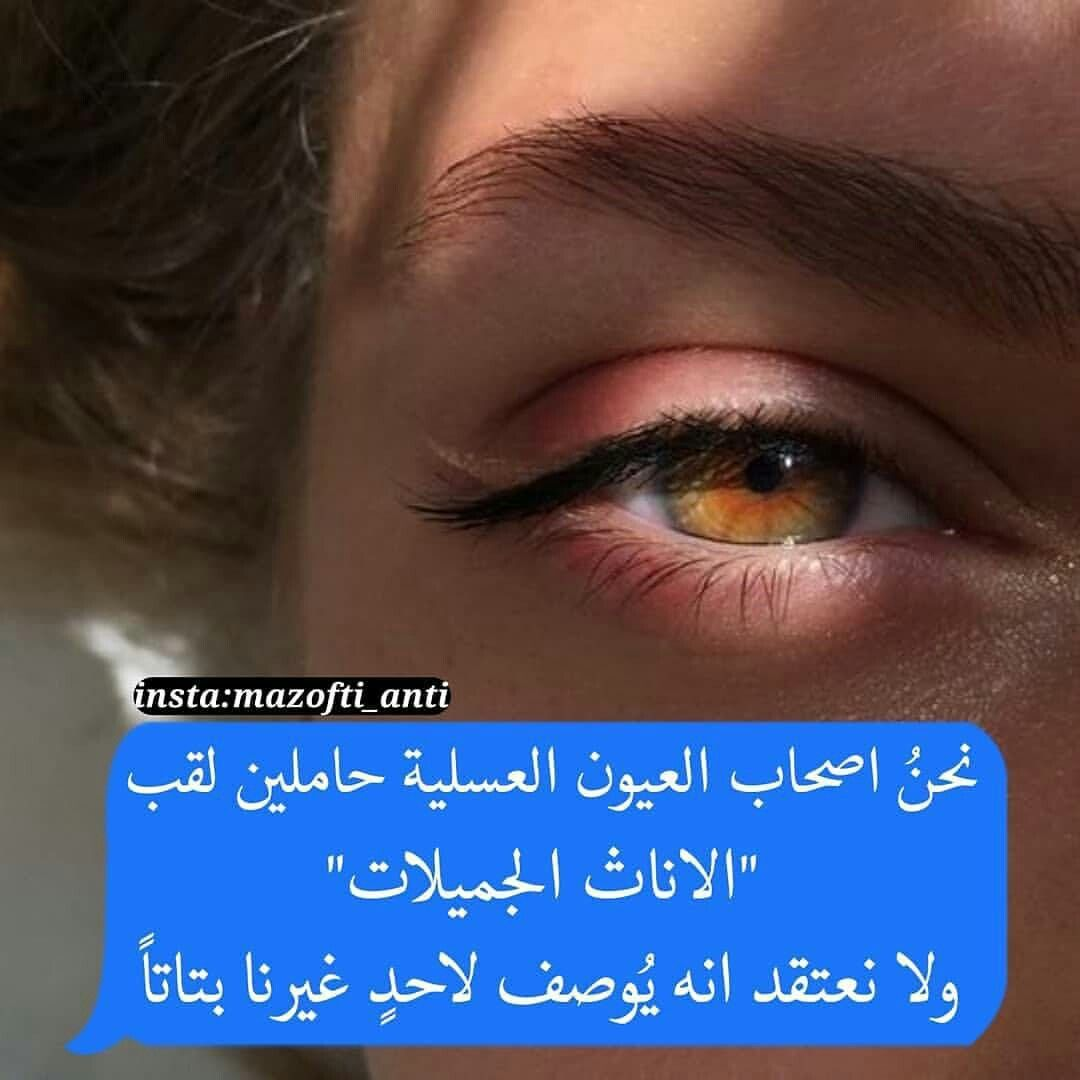 Pin By M On جمال عسلي Arabic Love Quotes Funny Quotes Words