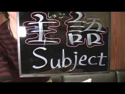 ゆる英語 Yuru English #2 Subject (主語) - YouTube