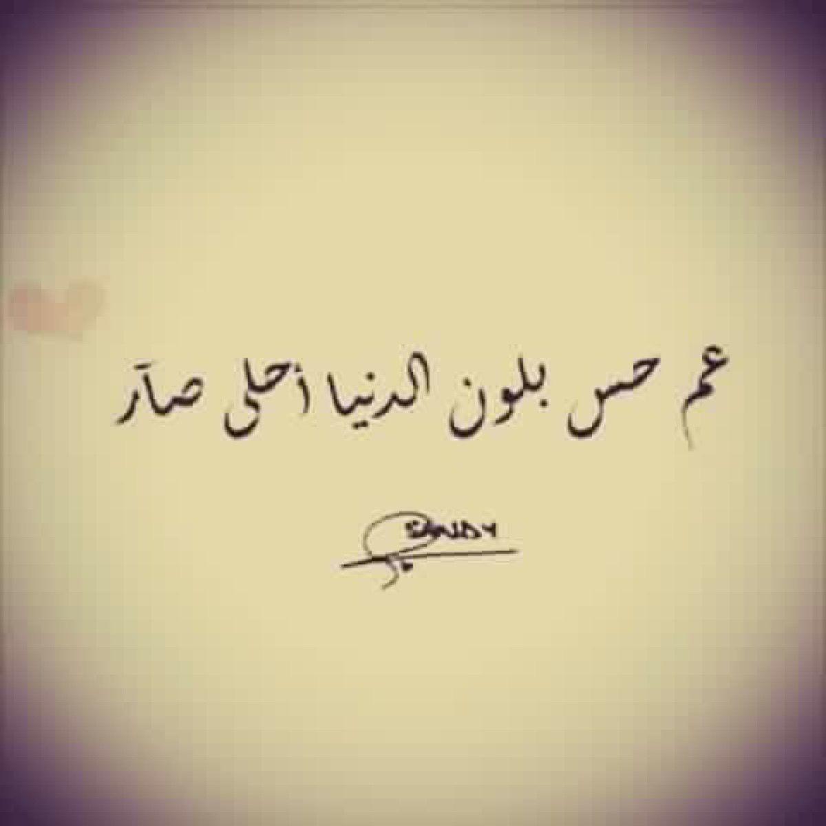 عم عيش نهار بألف نهار Songs Words Arabic Calligraphy