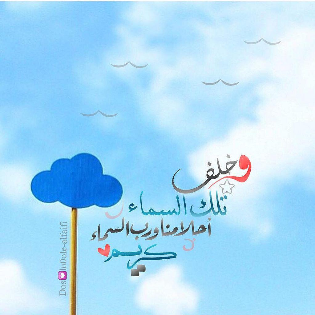 Tarikbarraj Beautiful Arabic Words Cool Words Happy Eid