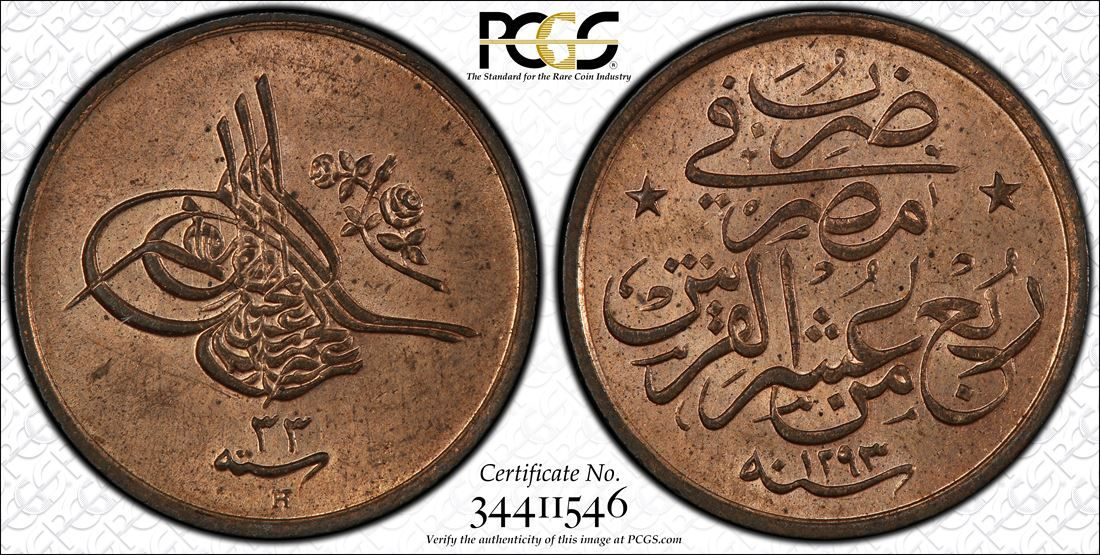 1907 mint dated 140 egyptian qirsh graded pcgs ms64rb