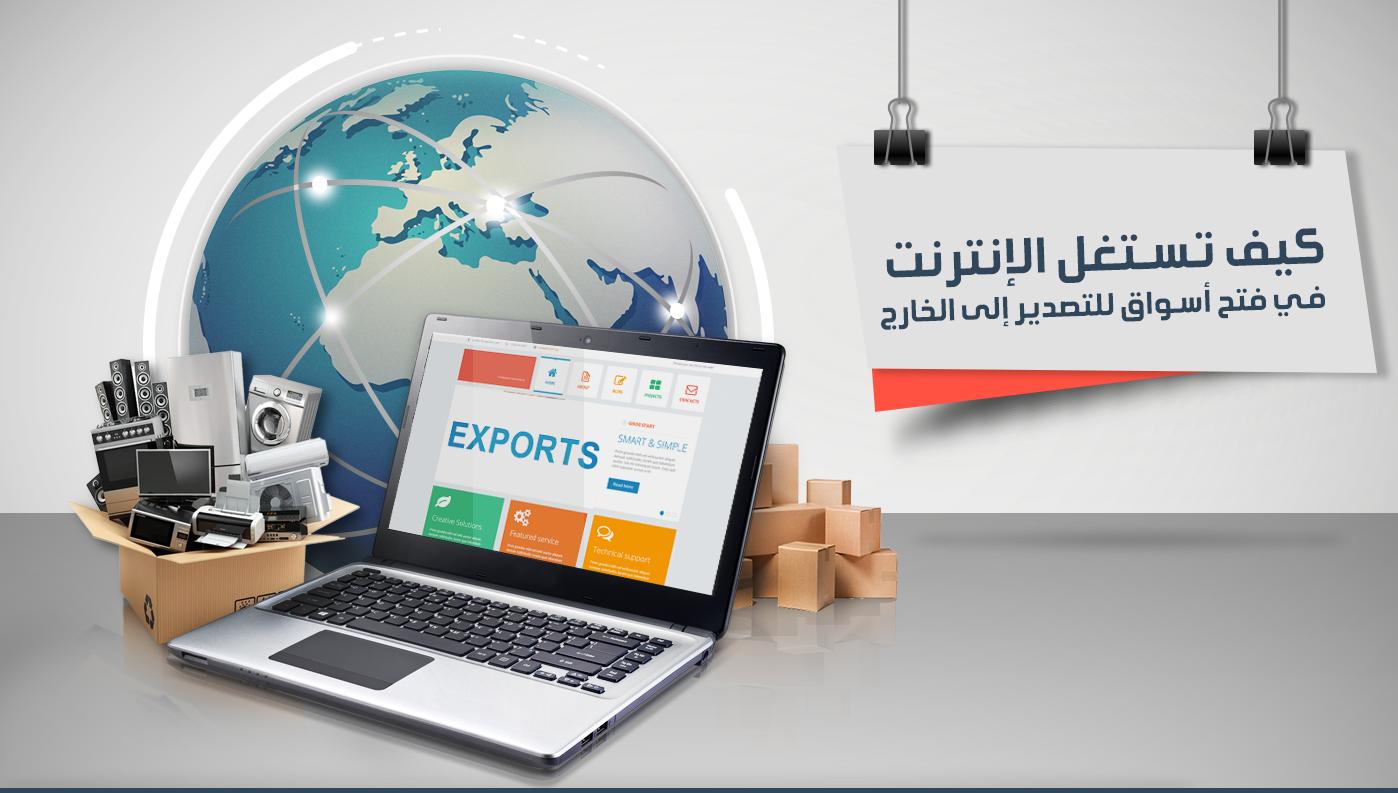 طرق التواصل مع الزبائن في التصدير Electronic Products Branding Exports