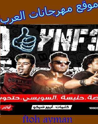 موقع مهرجانات العرب: مهرجان كدة ينفع لـ هيصة 2017