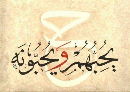 يُحِبُّهُمْ وَيُحِبُّونَهُ He loves them and they love Him. (Quran 5:54)