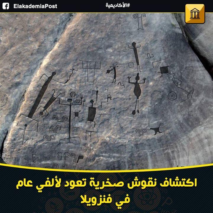 اكتشاف نقوش صخرية تعود لألفي عام في فنزويلا أعلن فريق من الباحثين
