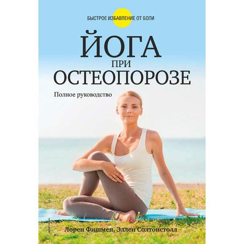 Йога при остеопорозе (2016) в формате FB2 — Лорен Фишмен ...