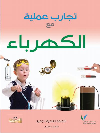 تحميل كتاب تجارب عملية مع الكهرباء Pdf برابط مباشر Internet Archive Pdf Books Download Physics