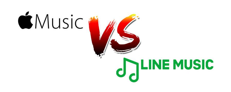 【比較】Apple Music 対 LINE MUSIC!どっちを選ぶべきか? NoteBurner