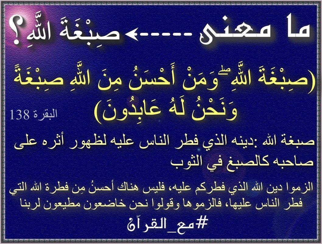 Pin By سرى سلمان On مع القرآن Arabi Arabic Calligraphy Quran