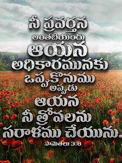 Telugu Bible Verse Mobile Wallpapers Mobiles Bible Bible Verses