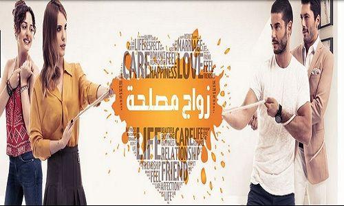 مسلسل زواج مصلحة - الحلقة 36 السادسة والثلاثون مدبلجة للعربية HD