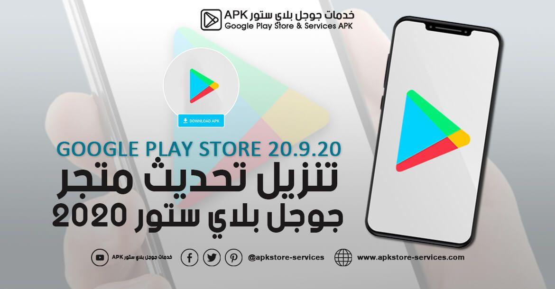 تحميل بلاي ستور 2020 أخر إصدار تنزيل Google Play Store 20 9 20