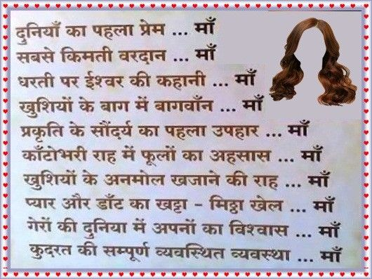 Happy Mothers Day Shayari In Hindi And Urdu Mothers Day Mothers Day Poems Mom Poems Mother Poems