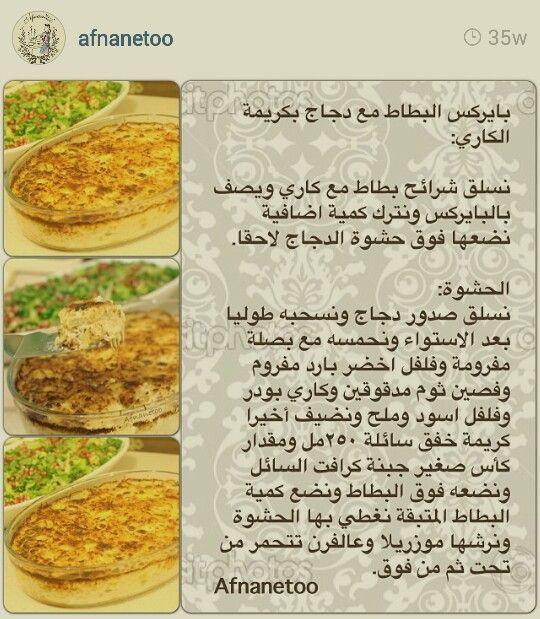 صينية بطاطس مع الدجاج بكريمة الكاري Afnanetoo مشكوره افنان Save Food Cooking Recipes Arabic Food