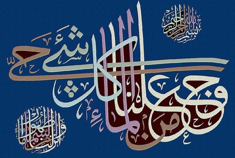 وجعلنا من الماء كل شيء حي وانزلنا من السماء ماء طهورا Islamic Calligraphy Islamic Art Islamic Caligraphy