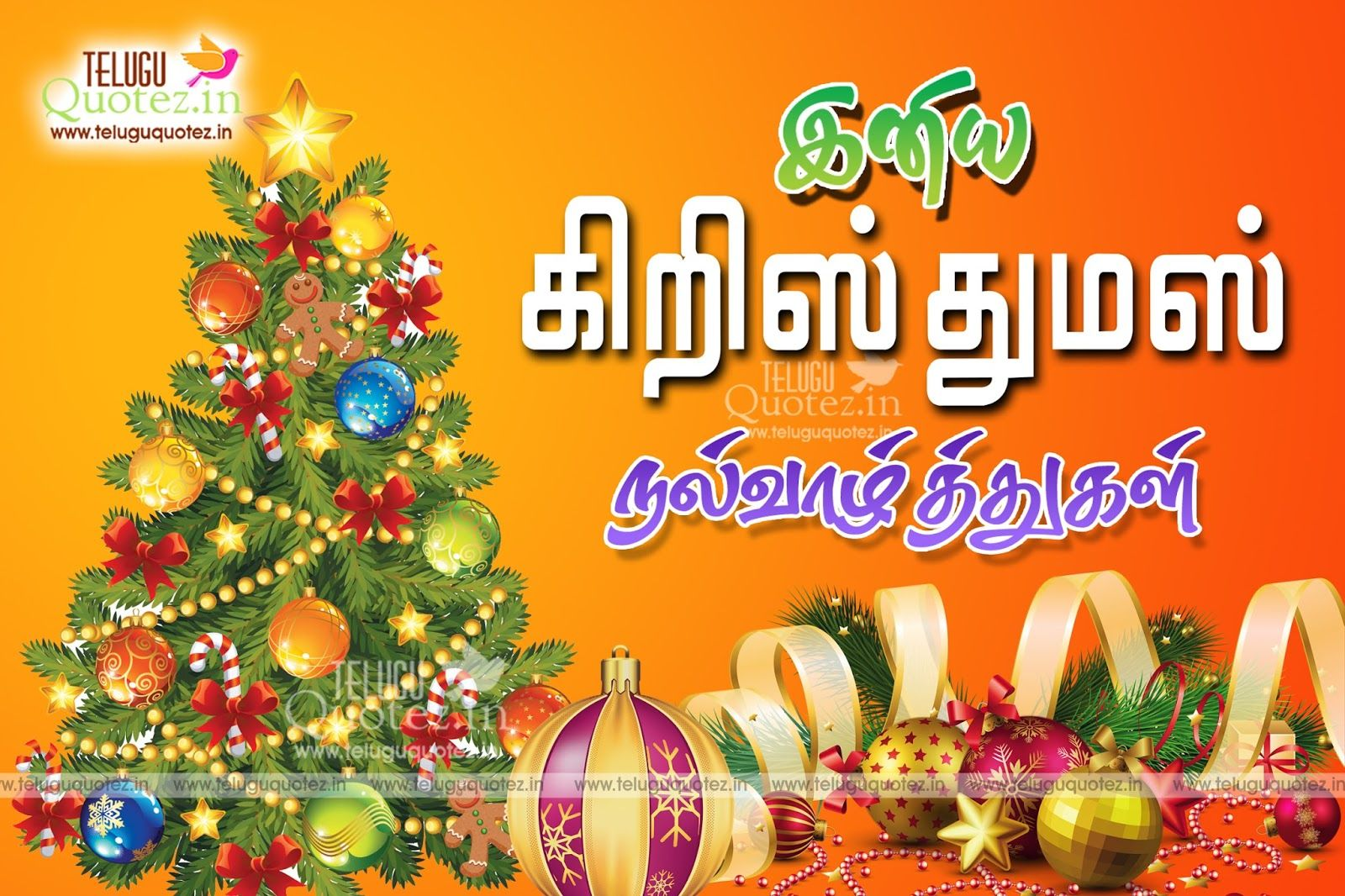 happy christmas tamil quotes happy christmas tamil quotes sayings ...